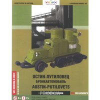 Фото Умная бумага Бронеавтомобиль Остин-Путиловец (99)