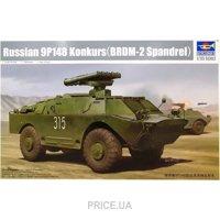 Фото Trumpeter Советский 9П148 Конкурс (BRDM-2 Spandrel) (TR05515)