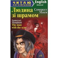 Людина зі шрамом= The man with the scar and other stories 9789664983898